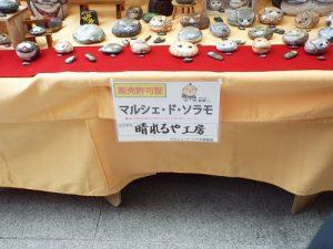 石に描かれた猫たち