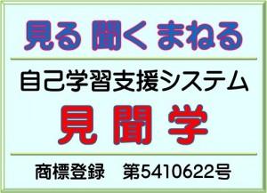 kenbungaku_0001